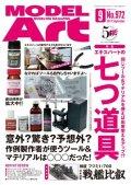 月刊モデルアート 2017年9月号