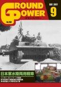 ガリレオ出版[No.280]グランドパワー2017年9月号 日本軍水陸両用戦車