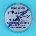 モデルカステン[AC-01]アキュレイトチェーン1.0号