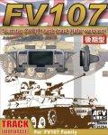 AFV  Club[FV35294] 1/35 FV107 スコーピオン/シミタ―系後期型 可動式履帯