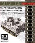 AFV  Club[FV35306]1/35 M113装甲兵員輸送車系 T130E1可動式履帯