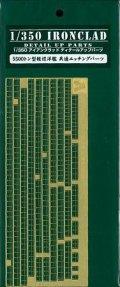 アオシマ[043608]1/350 アイアンクラッド ディテールアップパーツ 5500トン型軽巡洋艦 共通エッチングパーツ