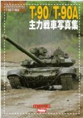 ホビージャパン[T-90/T-90A 主力戦車写真集]