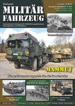 画像1: Tankograd[MFZ4/2014]ミリターフォールツォイク 2014年4号