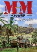 イカロス出版[90122]ミリタリーミニチュア ジオラマ ベトナム戦争
