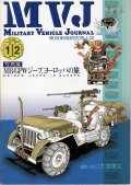 Military Vehicle Journal[MVJ_Vol12]Military Vehicle Journal Vol.12