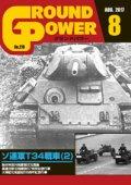 ガリレオ出版[No.279]グランドパワー2017年8月号 ソ連軍T34戦車(2)