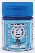 Mr.カラー[CR-1]色ノ源  シアン [塗料添加剤]