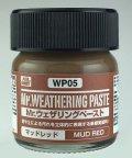 GSIクレオス[WP05]Mr.ウェザリングペースト マッドレッド