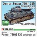 DEF.MODEL[DM35066]1/35 WWII独 739(f) S35 中戦車 ドイツ軍仕様改造セット(タミヤ用)