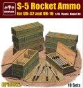 ダイオパーク[DP35022]1/35 S-5ロケット弾体/弾薬箱