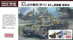 画像1: ファインモールド[FM35725]1/35 九七式中戦車[チハ]57mm砲装備・新車台 プラ製インテリア&履帯付セット