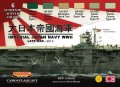 ライフカラー[CS-37]日本帝国海軍カラーセット2