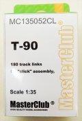 Master Club[MC135052CL]1/35 T-90用可動履帯(クリッカブル)