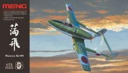 画像1: モンモデル[MENDS-002]1/72 キ-98 高高度戦闘機