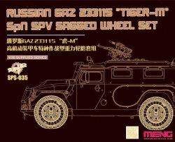 画像1: モンモデル[MENSPS-035]1/35 ロシア GAZ 233115 タイガーM高機動装甲車 タイヤセット