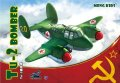 Meng Kids[mPLANE-004B]Tu-2爆撃機