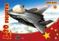 モンキッズ[mPLANE-005] J-20戦闘機