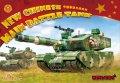 モンキッズ[mVEHICLE-001B]99式戦車