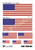 Passion Models[P35H-001]1/35 アメリカ国旗(プラシート印刷)