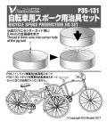 Passion Models[P35-131]1/35 自転車用スポーク用治具セット