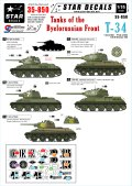 STAR DECALS[SD35-850] 1/35 WWII露 白ロシア戦線のT-34/76,PT-34/76,T-34/85 1944-45