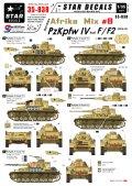 STAR DECALS[SD35-838] 1/35 WWII独 北アフリカミックス Part.8 IV号戦車F/F.2型