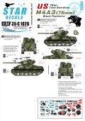 STAR DECALS[SD35-C1026] 1/35 WWII米 第761戦車大隊「ブラックパンサーズ」M4A3(76)北西ヨーロッパ デカールセット