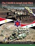 SabIngaMartin Pab.[T-54/55 Vol.2_Part1]中東戦争のT-54/55 Vol.2 第四次中東戦争 Part.1