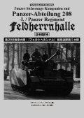 Tankograd[TGJP-001]第208戦車大隊:【フェルトヘルンハレ】戦車連隊第I大隊