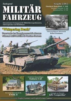 画像1: Tankograd[MFZ2/2012]ミリターフォールツォイグ 2012年2号