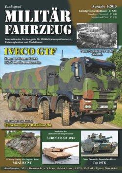 画像1: Tankograd[MFZ1/2015]ミリターフォールツォイク 2015年1号
