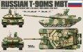 タイガーモデル[TM-4612]1/35 T-90MS 主力戦車