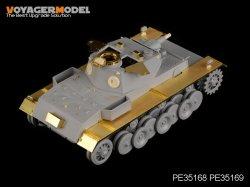 画像2: VoyagerModel [PE35168]WWII独 VK3001(H)試作戦車 エッチングセット(トラペ01515用)