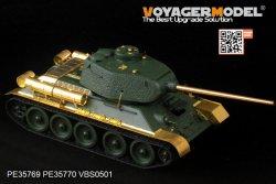 画像2: VoyagerModel [PE35769]WWII露 1/35 T-34/85 第112工場製 エッチング基本セット(アカデミー13290用)