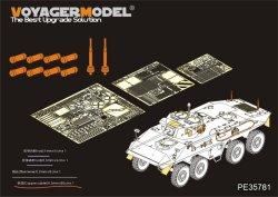 画像4: VoyagerModel [PE35781]現用独 装輪偵察車 SpPZ2 ルクスA1 エッチング基本セット(タコム2015用)