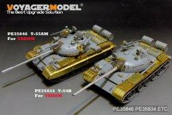 画像2: VoyagerModel [PE35846]1/35 現用露 T-55AM 中戦車 エッチング基本セット(タコム2041用)