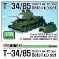 DEF.MODEL[DM35045]T-34/85 Fac.No112 ディテールアップセットDM35044+DE35010 (アカデミー用)