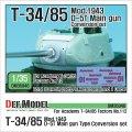 DEF.MODEL[DM35046]T-34/85 D-5T砲塔コンバージョンセット 初期(アカデミーT-34/85用)