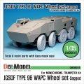 DEF.MODEL[DW35016]陸上自衛隊 96式装輪装甲車 自重変形タイヤ(トランぺッター用)