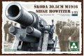 タコム[TKO2011] 1/35 シュコダ30.5cmM1916攻城用臼砲