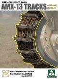 タコム[TKO2060]1/35 AMX-13 フランス軽戦車用 キャタピラー(ゴムパッド無しタイプ)