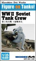 モデルアート[MFS-002]1/35 第2次大戦 ソ連戦車兵 - WWII Soviet Tank crew