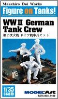 モデルアート[MFS-003]1/35 第2次大戦 ドイツ戦車兵セット- WWII German Tank crew