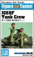 モデルアート[MFS-004]1/35 陸上自衛隊 戦車隊員セット- JGSDF Tank crew