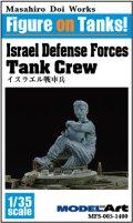 モデルアート[MFS-005]1/35 イスラエル戦車兵- Israel Defense Forces Tank crew