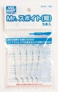 MRホビー[GT42]Mr.スポイト(短)(5本入)
