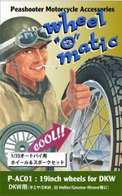 画像1: SWASH DESIGN[P-AC01]Wheel-o-matic for DKW(Tamiya,Heller etc.)