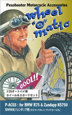 画像1: SWASH DESIGN[P-AC03]Wheel-o-matic for BMW R75&ZundappKS750(Tamiya,Italeri)