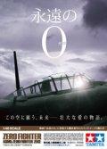 タミヤ[TAM25167] 1/48 零式艦上戦闘機五二型 「永遠の0」 特別版